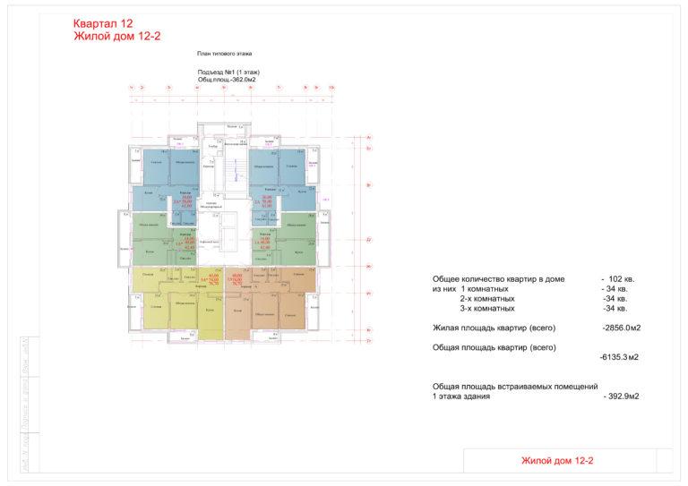 Квартал 12. План дома 2