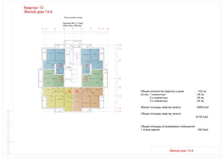 Квартал 13. План дома 4